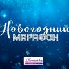 Новогодний марафон на Радио Romantika - Эфир от 29.12.2018