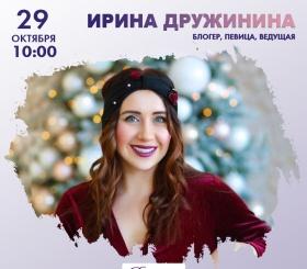 Радио Romantika – 29 октября в гостях блогер Ирина Дружинина
