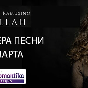 Премьера песни Alessia Ramusino – Yallah на Радио Romantika