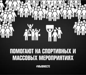 Добрые дела объединяют!