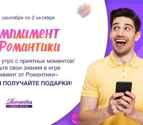 «Комплимент от Романтики» — участвуйте в игре и выиграйте приз