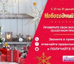 Новогодний Оливье: выиграйте подарок от Радио Romantika!