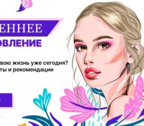 Весеннее обновление: советы и рекомендации от экспертов на Радио Romantika