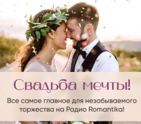 Свадьба мечты — ПОДКАСТ